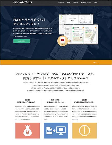 「PDF to HTML5」ホームページ
