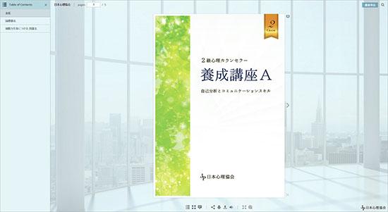 ⑨ Office Light