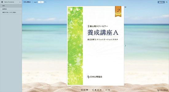 ⑱ Beach Vacation