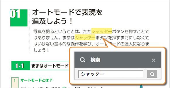 検索キーワードのハイライト表示