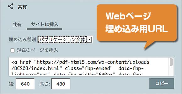 Webページへの埋め込み(サイトに挿入)