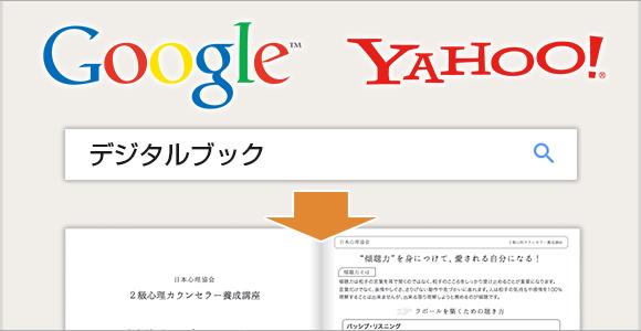 検索エンジンに対応