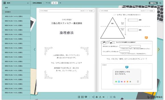 プラチナプラン デジタルブック見本