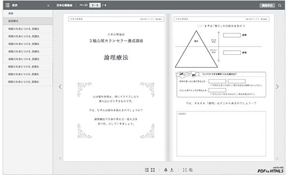 レギュラープラン デジタルブック見本