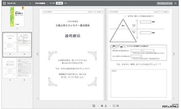 バリュープラン デジタルブック見本